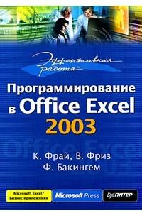Эффективная работа: Программирование в Office Excel 2003