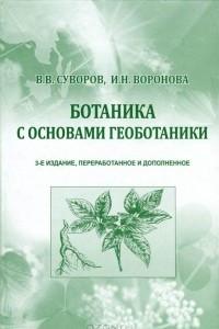 Ботаника с основами геоботаники