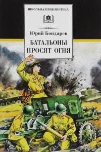 ДЛ.ШБ.Батальоны просят огня (16+)