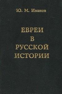 Евреи в русской истории
