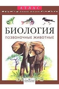 Биология. Позвоночные животные