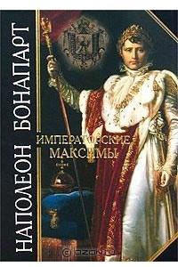 Императорские максимы