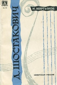 Д. Шостакович. Творческий портрет