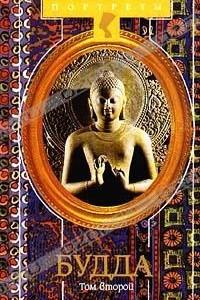 Будда. В двух томах. Том 2