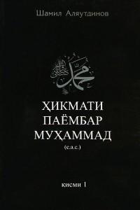 Хикмати Паёмбар Мухаммад (с.а.с.). Кисми 1
