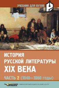 История русской литературы XIX века. Часть 2: 1840-1860 годы