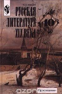 Русская литература XIX века. 10 класс. Часть I