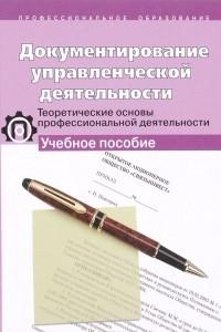 Документирование управленческой деятельности. Теоретические основы профессиональной деятельности. Учебное пособие