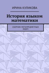 История языком математики. Сборник метапредметных задач