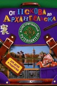 От Пскова до Архангельска. Иллюстрированный путеводитель для детей и родителей