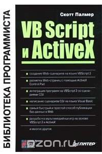 VB Script и ActiveX
