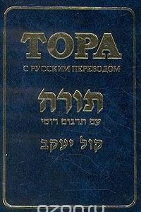 Тора. С русским переводом