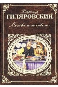 Москва и москвичи. Рассказы