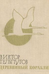 Деревянный кораблик