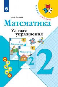 Математика. Устные упражнения.  2 класс /Школа России