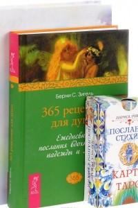 Послания стихий. 365 рецептов для души. Послания любви