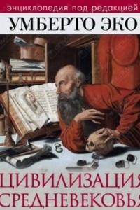 Цивилизация Средневековья