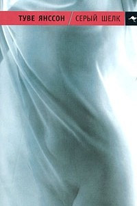 Серый шелк
