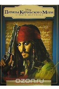 Пираты Карибского моря. Сундук мертвеца