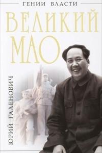 Великий Мао.