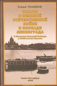 Татары в Великой Отечественной войне и блокаде Ленинграда