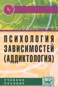Психология зависимостей (аддиктология). Учебное пособие