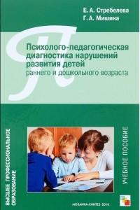 Психолого-педагогическая диагностика нарушений развития детей раннего и дошкольного возраста. Учебное пособие