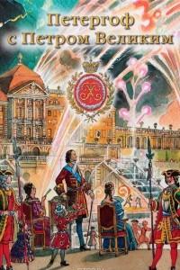 Петергоф с Петром Великим