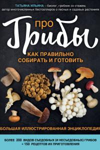 Про грибы. Как правильно собирать и готовить