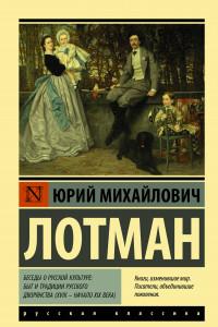 Беседы о русской культуре: Быт и традиции русского дворянства (XVIII — начало XIX века)