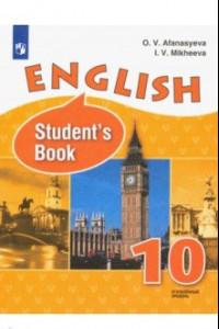 Английский язык. 10 класс. Учебник. Углубленный уровень. ФП