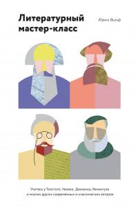 Литературный мастер-класс. Учитесь у Толстого, Чехова, Диккенса, Хемингуэя ( мягкая обл)