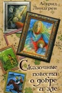 Сказочные повести о добре и зле