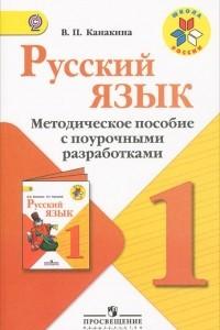 Русский язык. 1 класс. Методическое пособие с поурочными разработками