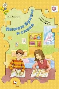 Пишем буквы и слова. Для детей 6-7 лет. Рабочая тетрадь. Изд.1