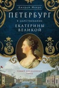 Петербург в царствование Екатерины Великой