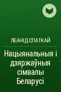 Нацыянальныя ? дзяржаўныя с?мвалы Беларус?