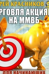 Торговля акциями на ММВБ для начинающих