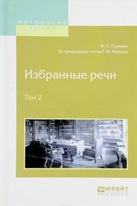 Избранные речи в 2 томах. Том 2