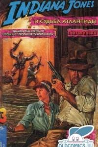 Индиана Джонс и судьба Атлантиды #3