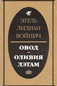 Овод. Оливия Лэтам