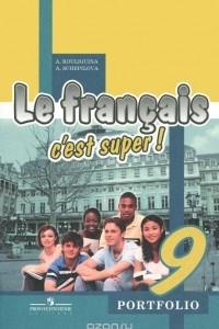 Le francais 9: C'est super! Cahier d'activites / Французский язык. 9 класс. Языковой портфель