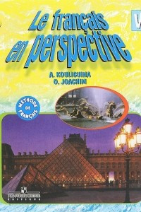 Французский язык. 7 класс. Учебник.