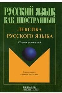 Лексика русского языка. Сборник упражнений