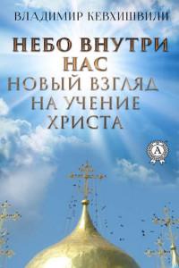 Небо внутри нас. Новый взгляд на учение Христа