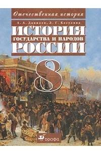 История государства и народов России. 8 класс