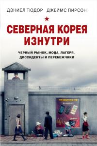 Книга Северная Корея изнутри: черный рынок, мода, лагеря, диссиденты и перебежчики