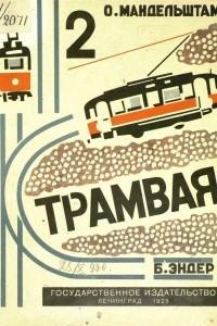 2 трамвая
