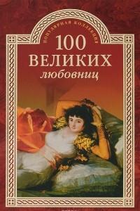 100 великих любовниц