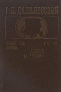Сожженная Москва. Мирович. Княжна Тараканова. Исторические романы